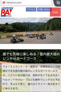 ra smart phone site